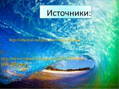 http://othereal.ru/tajny-mirovogo-okeana/ http://neveroatnoe.blogspot.ru/2012...