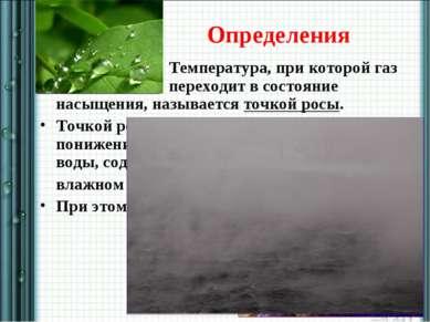 Определения Температура, при которой газ переходит в состояние насыщения, наз...