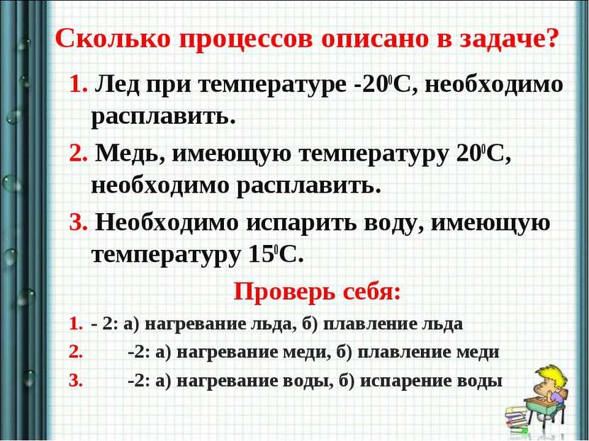 Сколько процессов описано в задаче? 1. Лед при температуре -200С, необходимо ...