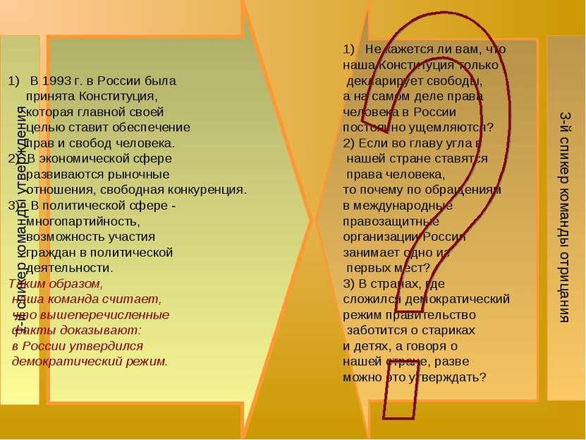 1-й спикер команды утверждения В 1993 г. в России была принята Конституция, к...