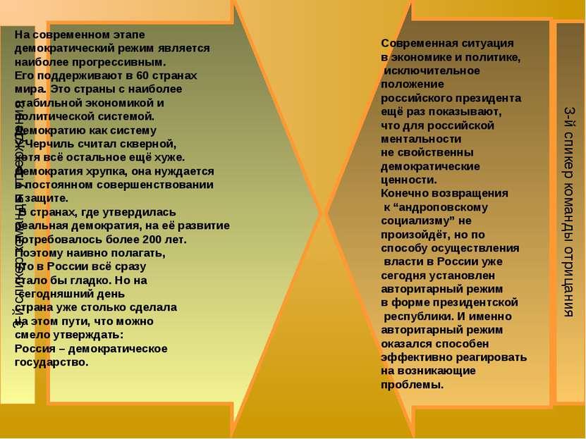 3-й спикер команды утверждения На современном этапе демократический режим явл...