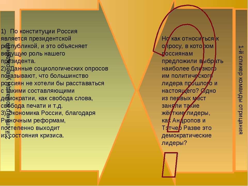 2-й спикер команды утверждения По конституции Россия является президентской р...