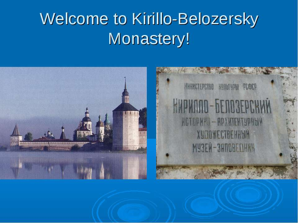 Welcome to Kirillo-Belozersky Monastery!