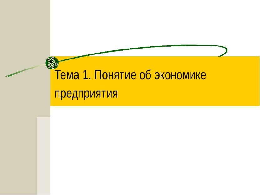 Тема 1. Понятие об экономике предприятия