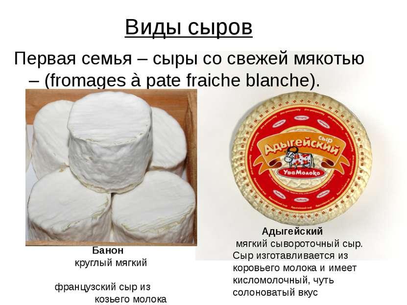 Виды сыров Первая семья – сыры со свежей мякотью – (fromages à pate fraiche b...