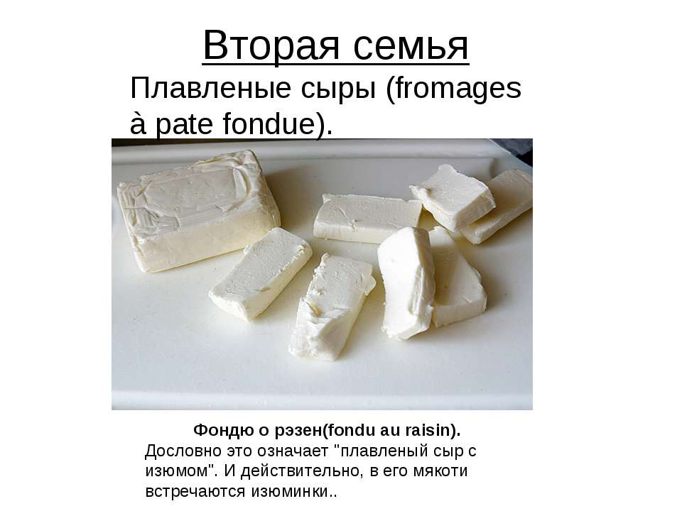 Вторая семья Плавленые сыры (fromages à pate fondue). Фондю о рэзен(fondu au ...