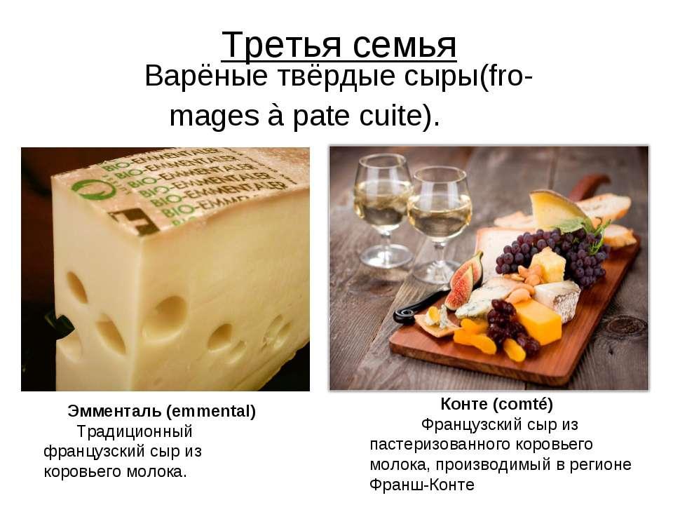 Третья семья Варёные твёрдые сыры(fro-mages à pate cuite). Эмменталь (emmenta...