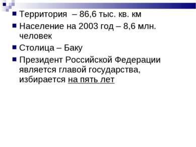 Территория – 86,6 тыс. кв. км Население на 2003 год – 8,6 млн. человек Столиц...