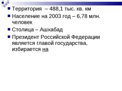 Территория – 488,1 тыс. кв. км Население на 2003 год – 6,78 млн. человек Стол...