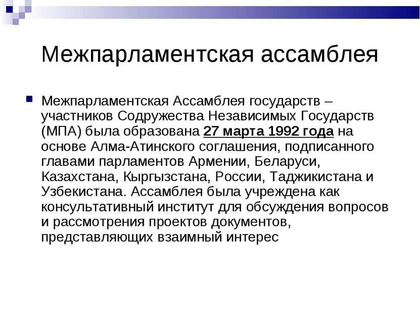 Межпарламентская ассамблея Межпарламентская Ассамблея государств – участников...