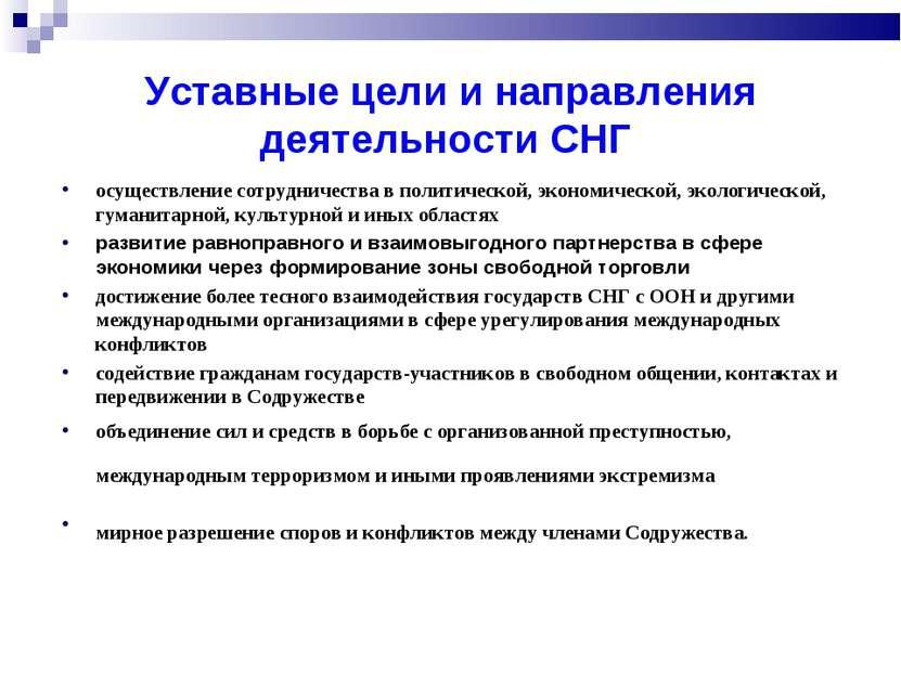 Уставные цели и направления деятельности СНГ осуществление сотрудничества в ...