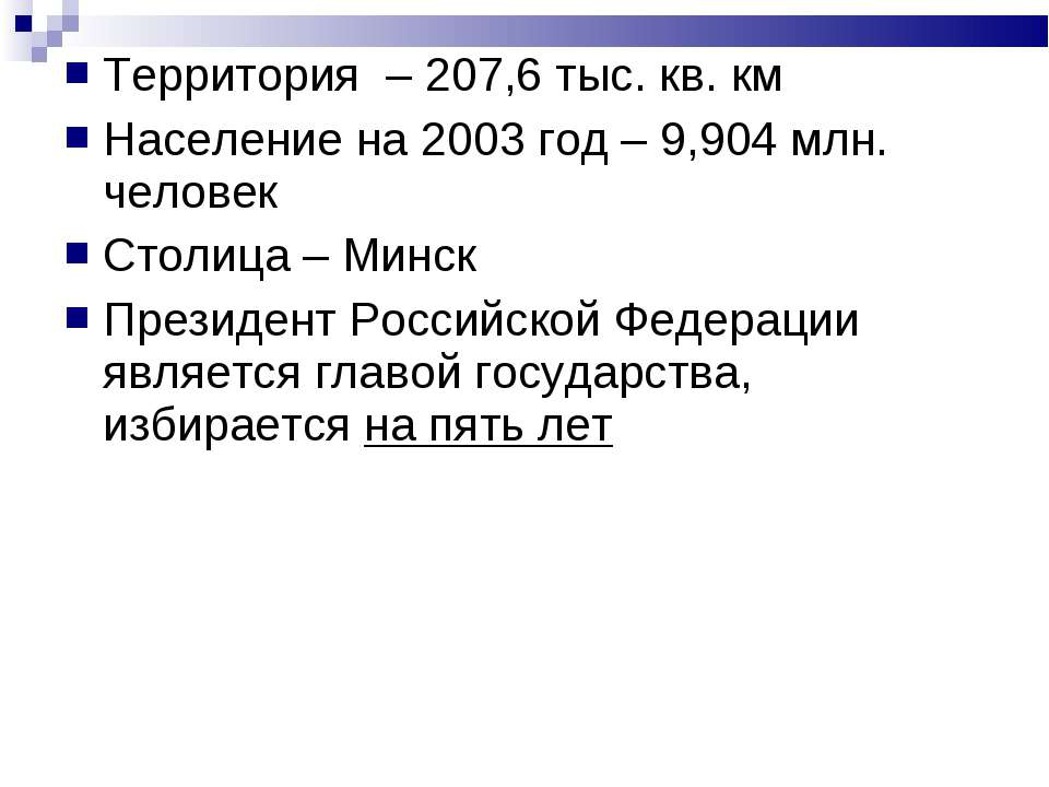 Территория – 207,6 тыс. кв. км Население на 2003 год – 9,904 млн. человек Сто...