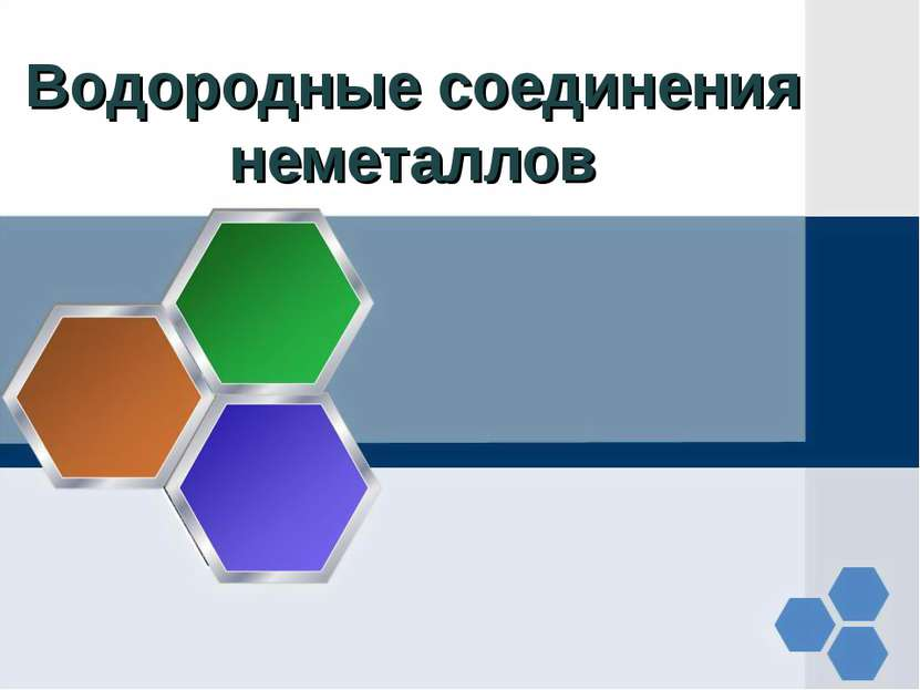 Водородные соединения неметаллов