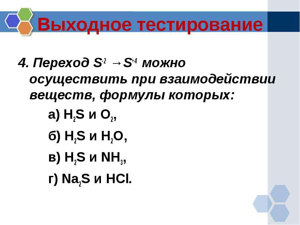 Выходное тестирование 4. Переход S-2 →S+4 можно осуществить при взаимодействи...