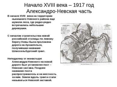 Начало XVIII века – 1917 год Александро-Невская часть В начале XVIII века на ...