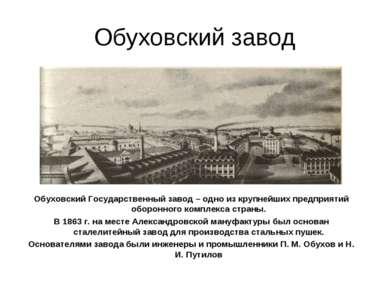 Обуховский завод Обуховский Государственный завод – одно из крупнейших предпр...