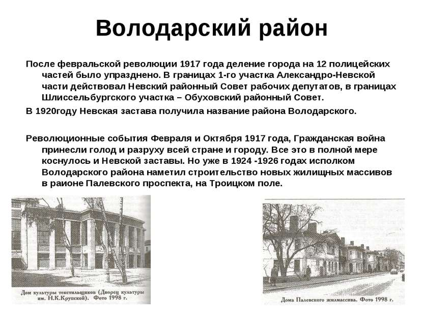 Володарский район После февральской революции 1917 года деление города на 12 ...