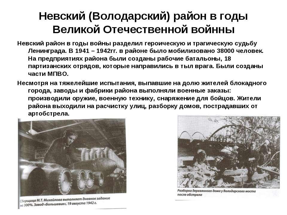 Невский (Володарский) район в годы Великой Отечественной войнны Невский район...