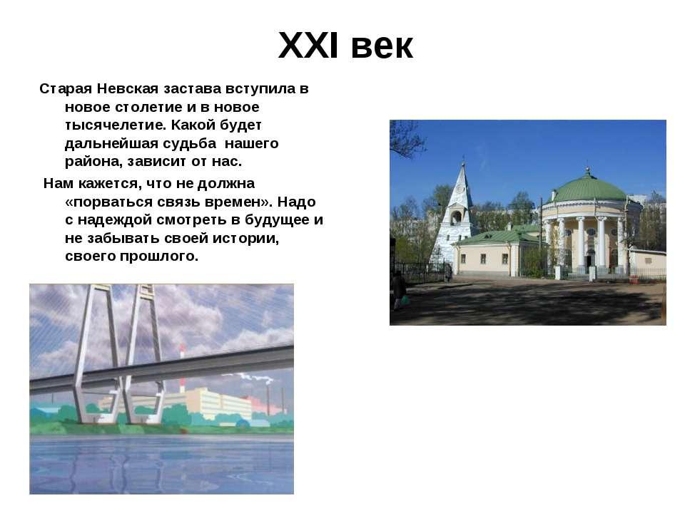 XXI век Старая Невская застава вступила в новое столетие и в новое тысячелети...