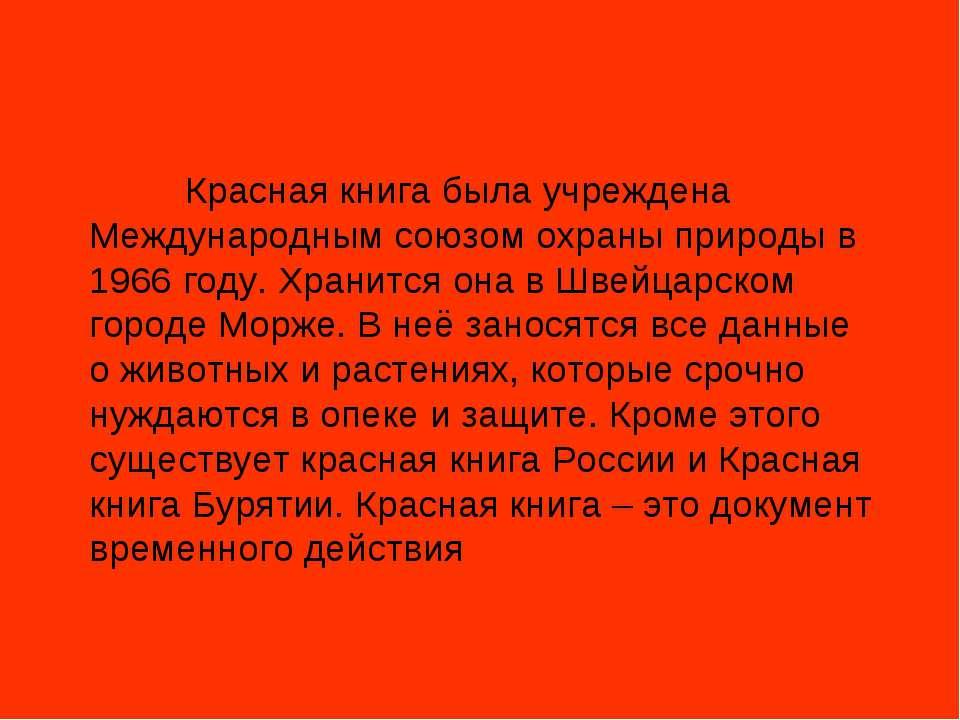Красная книга была учреждена Международным союзом охраны природы в 1966 году....