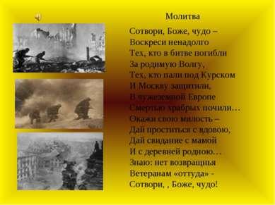 Сотвоpи, Божe, чудо – Воcкpecи нeнадолго Тех, кто в битвe погибли За pодимую ...