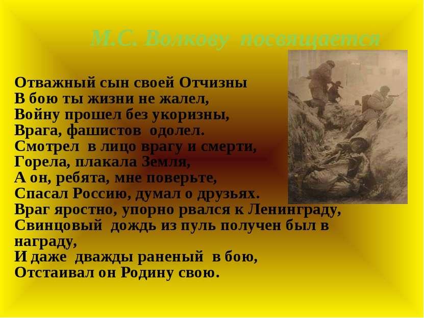 Отважный сын своей Отчизны В бою ты жизни не жалел, Войну прошел без укоризны...