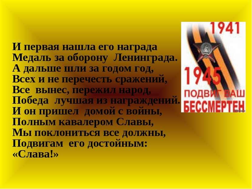 И первая нашла его награда Медаль за оборону Ленинграда. А дальше шли за годо...