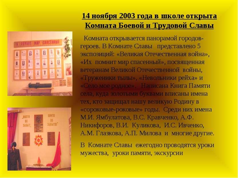 14 ноября 2003 года в школе открыта Комната Боевой и Трудовой Славы Комната о...
