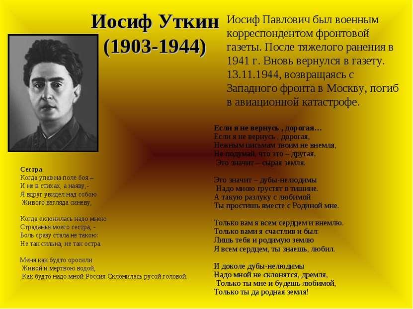 Иосиф Уткин (1903-1944) Иосиф Павлович был военным корреспондентом фронтовой ...