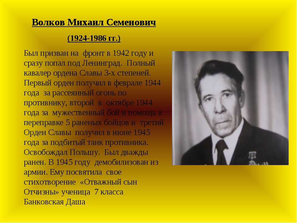 Волков Михаил Семенович (1924-1986 гг.) Был призван на фронт в 1942 году и ср...