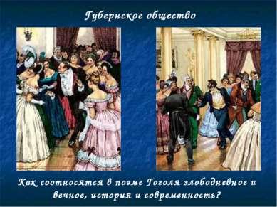 Губернское общество Как соотносятся в поэме Гоголя злободневное и вечное, ист...