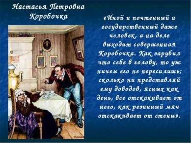 Настасья Петровна Коробочка «Иной и почтенный и государственный даже человек,...