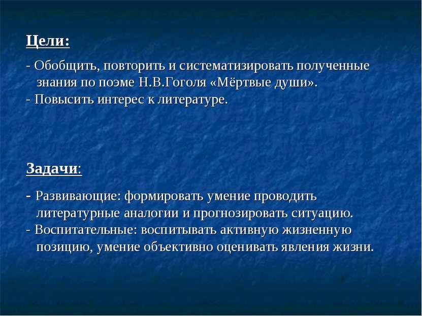 Цели: - Обобщить, повторить и систематизировать полученные знания по поэме Н....
