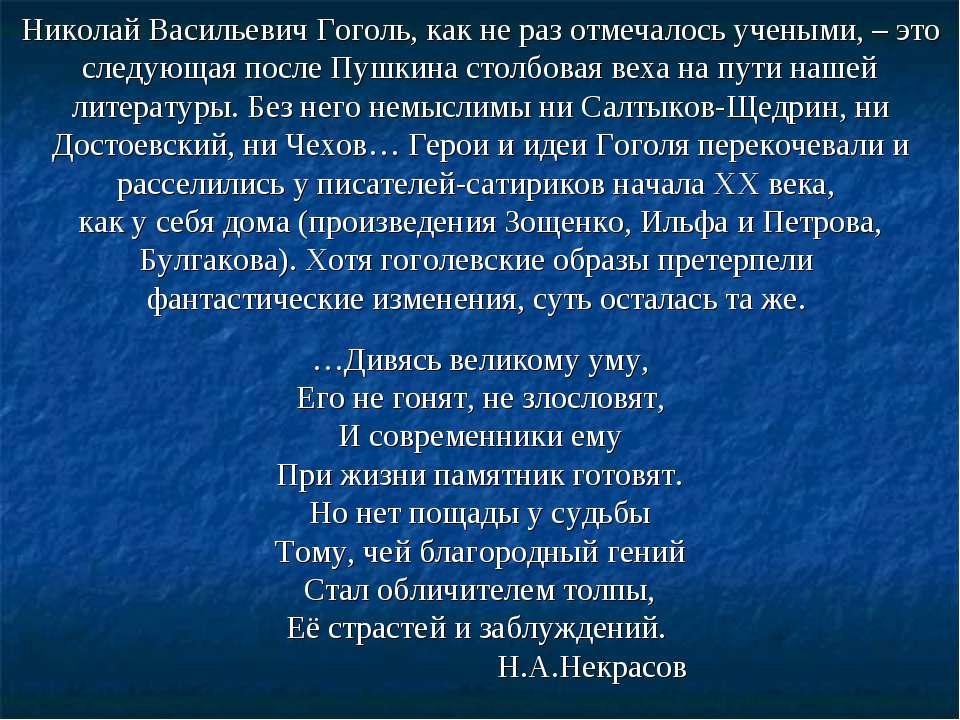 Николай Васильевич Гоголь, как не раз отмечалось учеными, – это следующая пос...