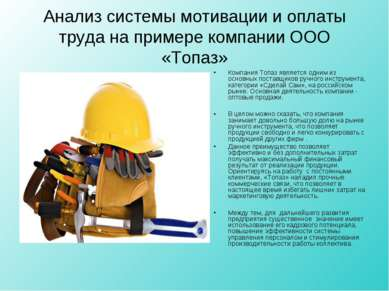 Анализ системы мотивации и оплаты труда на примере компании ООО «Топаз» Компа...