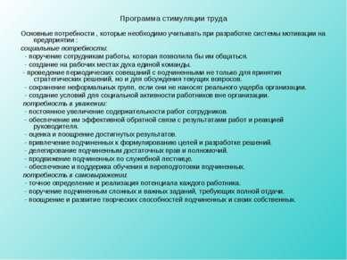 Программа стимуляции труда Основные потребности , которые необходимо учитыват...