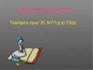 Повторить пункт 30, №711(д,е) 716(а)