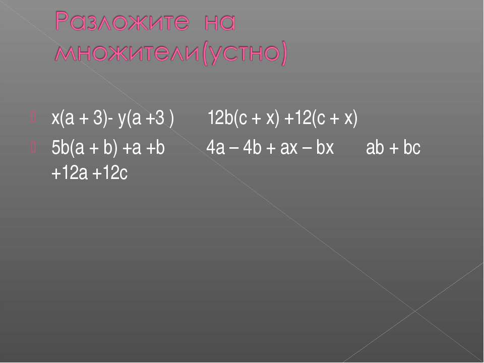 x(a + 3)- y(a +3 ) 12b(c + x) +12(c + x) 5b(a + b) +a +b 4a – 4b + ax – bx ab...