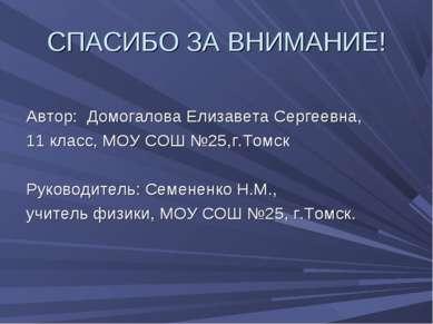 СПАСИБО ЗА ВНИМАНИЕ! Автор: Домогалова Елизавета Сергеевна, 11 класс, МОУ СОШ...
