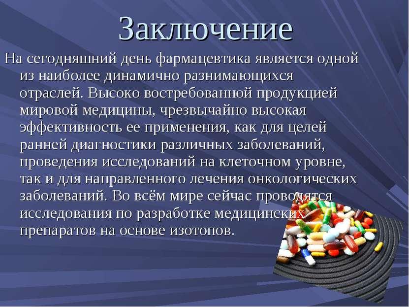 Заключение На сегодняшний день фармацевтика является одной из наиболее динами...