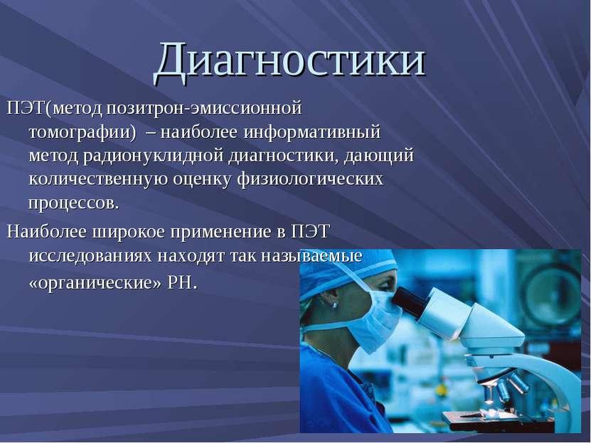 Диагностики ПЭТ(метод позитрон-эмиссионной томографии) – наиболее информативн...