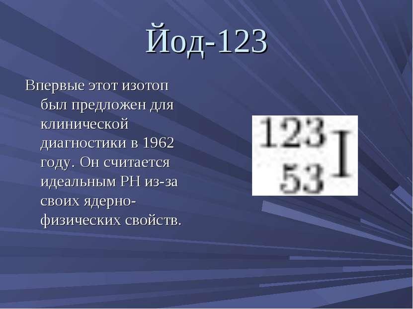 Йод-123 Впервые этот изотоп был предложен для клинической диагностики в 1962 ...