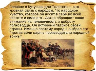 """Главное в Кутузове для Толстого — это кровная связь с народом, """"то народное ч..."""