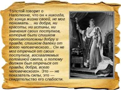 Толстой говорит о Наполеоне, что он « никогда, до конца жизни своей, не мог п...