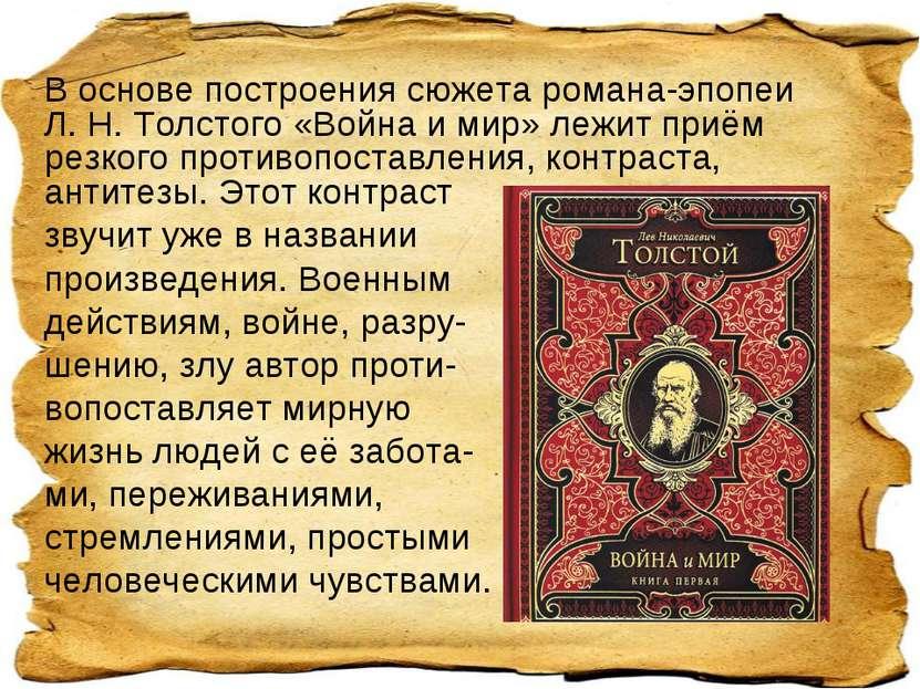 В основе построения сюжета романа-эпопеи Л. Н. Толстого «Война и мир» лежит п...
