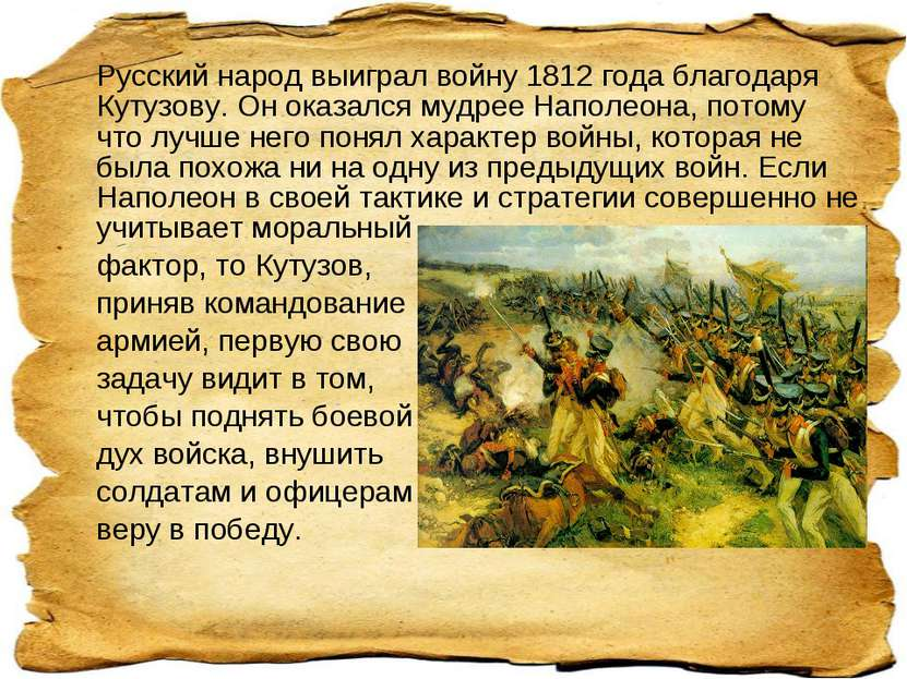 Русский народ выиграл войну 1812 года благодаря Кутузову. Он оказался мудрее ...