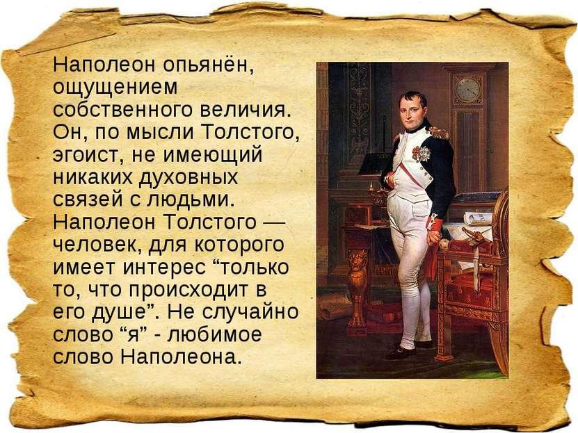 Наполеон опьянён, ощущением собственного величия. Он, по мысли Толстого, эгои...
