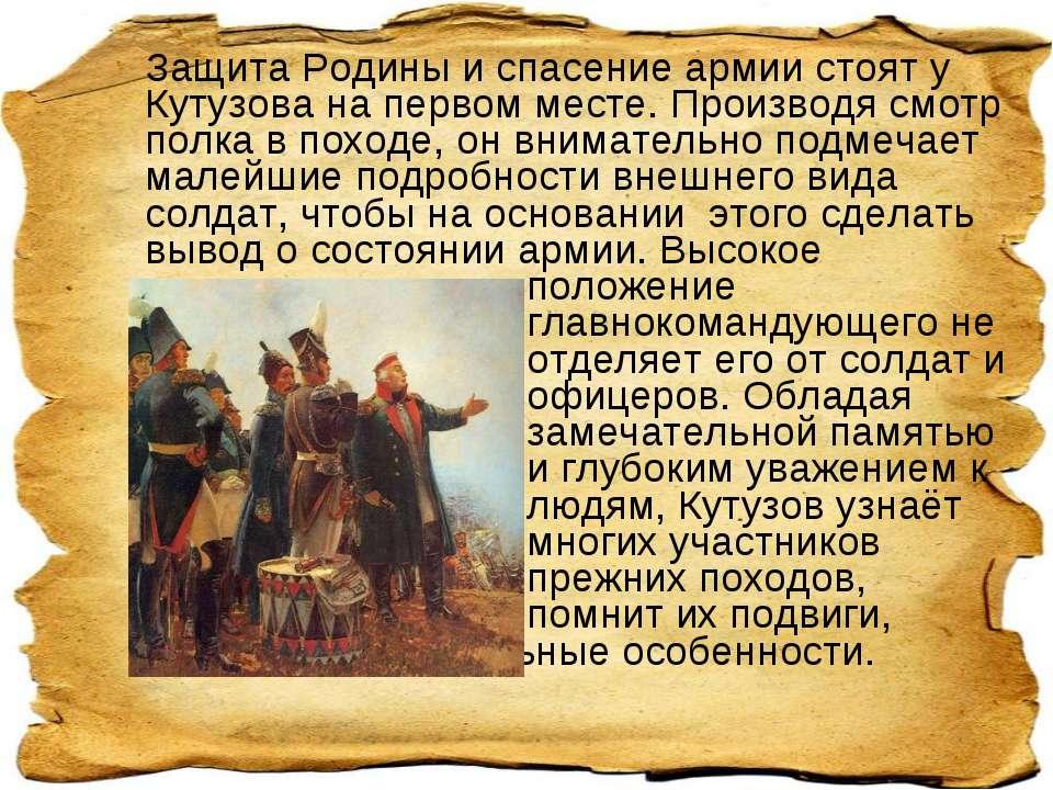Защита Родины и спасение армии стоят у Кутузова на первом месте. Производя см...