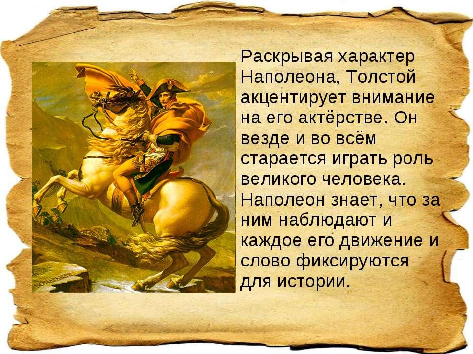 Раскрывая характер Наполеона, Толстой акцентирует внимание на его актёрстве. ...
