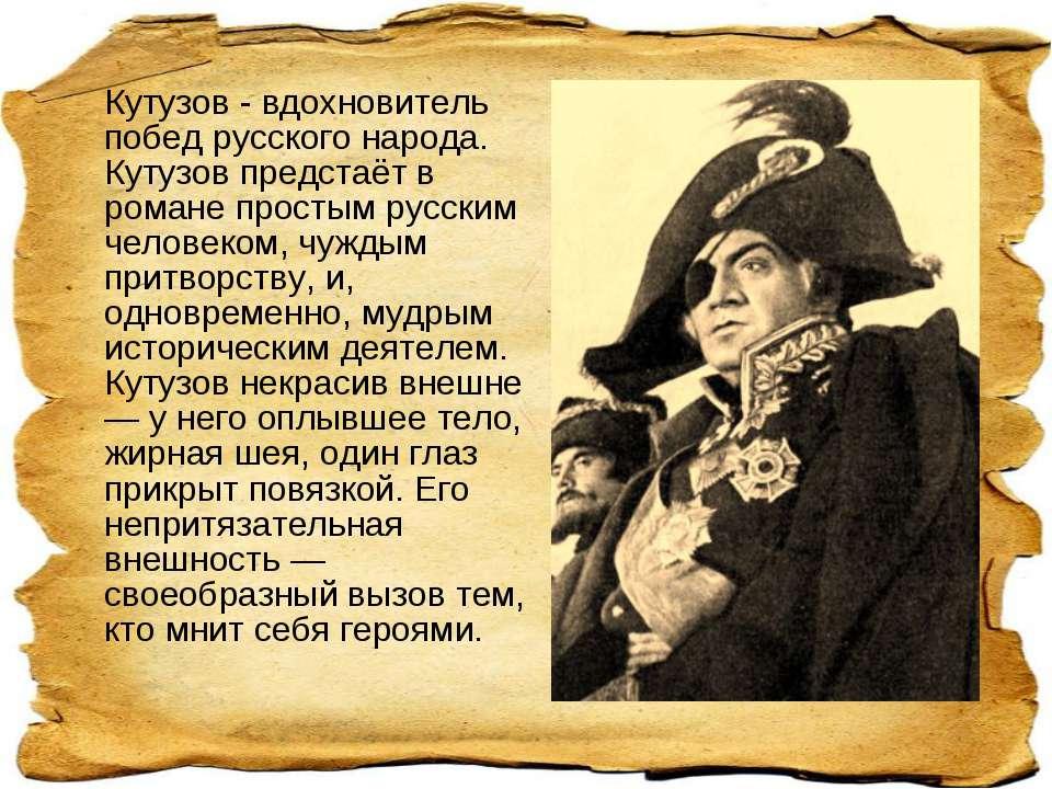 Кутузов - вдохновитель побед русского народа. Кутузов предстаёт в романе прос...